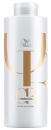 Wella Care - Champô OIL REFLECTIONS pontenciador de brilho 1000 ml